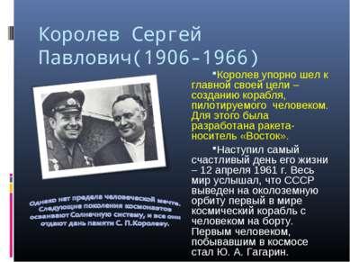 Королев Сергей Павлович(1906-1966) Королев упорно шел к главной своей цели – ...