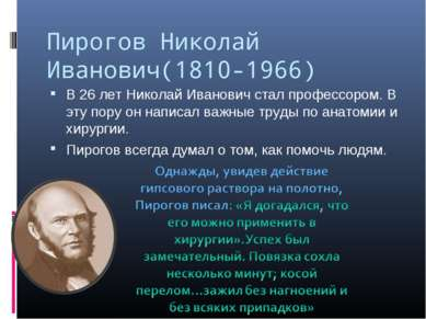 Пирогов Николай Иванович(1810-1966) В 26 лет Николай Иванович стал профессоро...