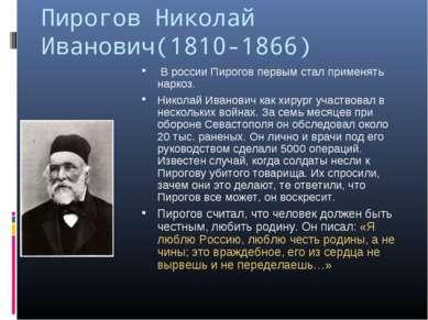 Пирогов Николай Иванович(1810-1866) В россии Пирогов первым стал применять на...