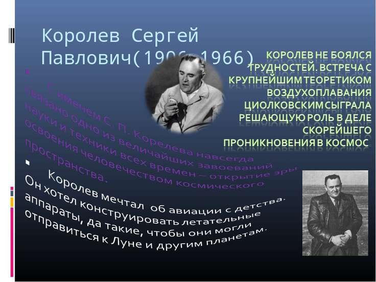 Королев Сергей Павлович(1906-1966)