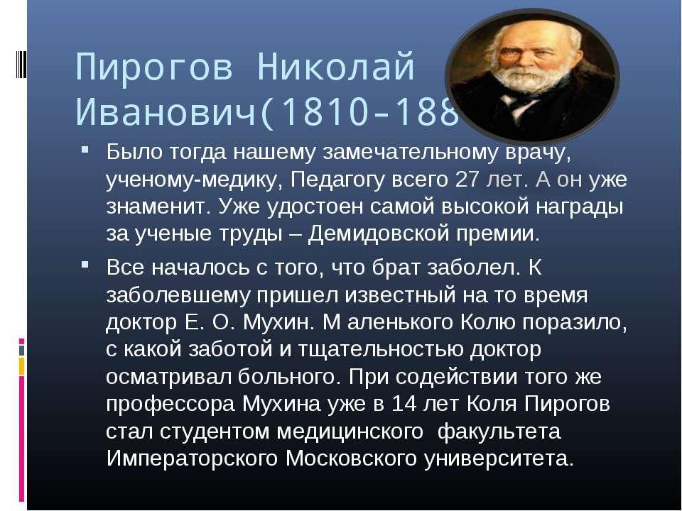 Пирогов Николай Иванович(1810-1881) Было тогда нашему замечательному врачу, у...