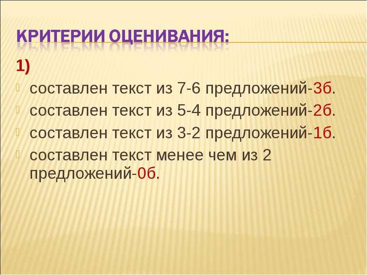 1) составлен текст из 7-6 предложений-3б. составлен текст из 5-4 предложений-...
