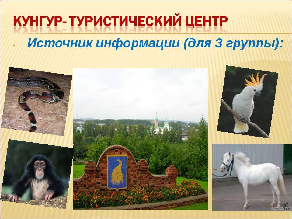 Источник информации (для 3 группы):