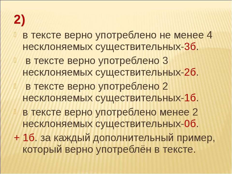 2) в тексте верно употреблено не менее 4 несклоняемых существительных-3б. в т...