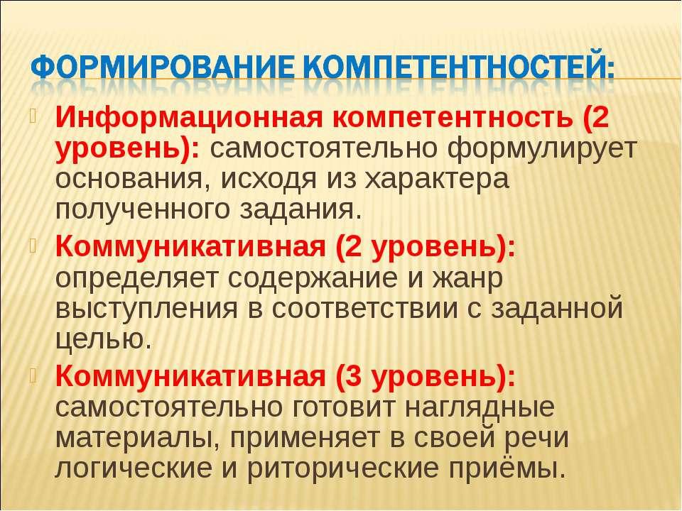 Информационная компетентность (2 уровень): самостоятельно формулирует основан...