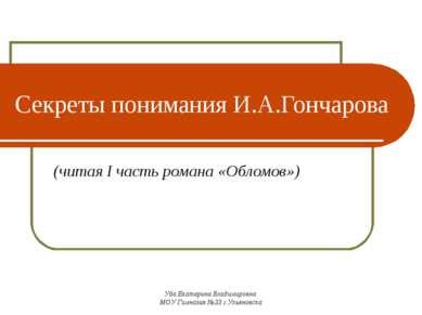Уба Екатерина Владимировна МОУ Гимназия №33 г.Ульяновска Секреты понимания И....