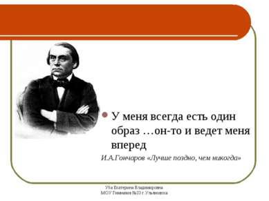Уба Екатерина Владимировна МОУ Гимназия №33 г.Ульяновска У меня всегда есть о...