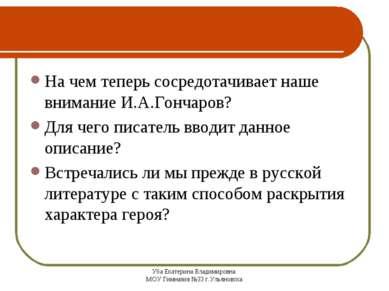Уба Екатерина Владимировна МОУ Гимназия №33 г.Ульяновска На чем теперь сосред...