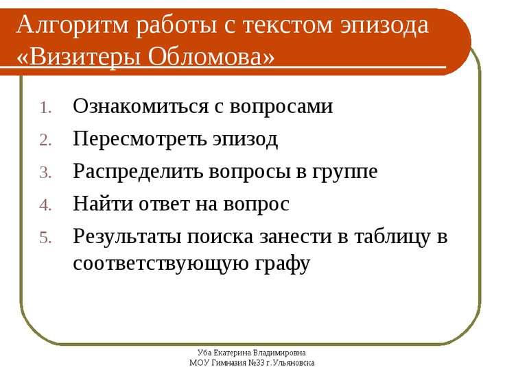 Уба Екатерина Владимировна МОУ Гимназия №33 г.Ульяновска Алгоритм работы с те...