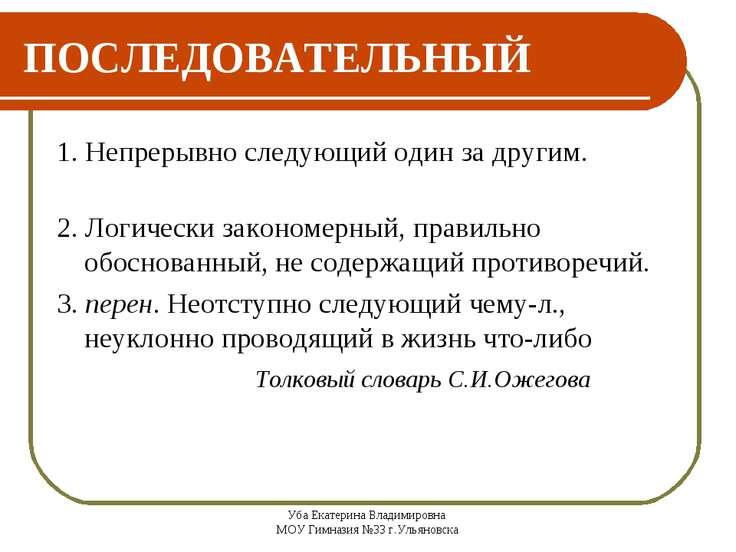 Уба Екатерина Владимировна МОУ Гимназия №33 г.Ульяновска ПОСЛЕДОВАТЕЛЬНЫЙ 1. ...
