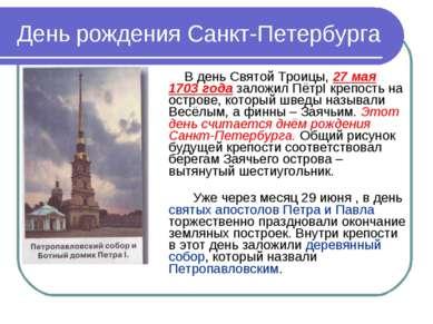 День рождения Санкт-Петербурга В день Святой Троицы, 27 мая 1703 года заложил...