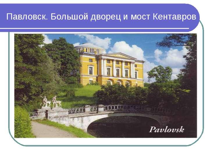 Павловск. Большой дворец и мост Кентавров