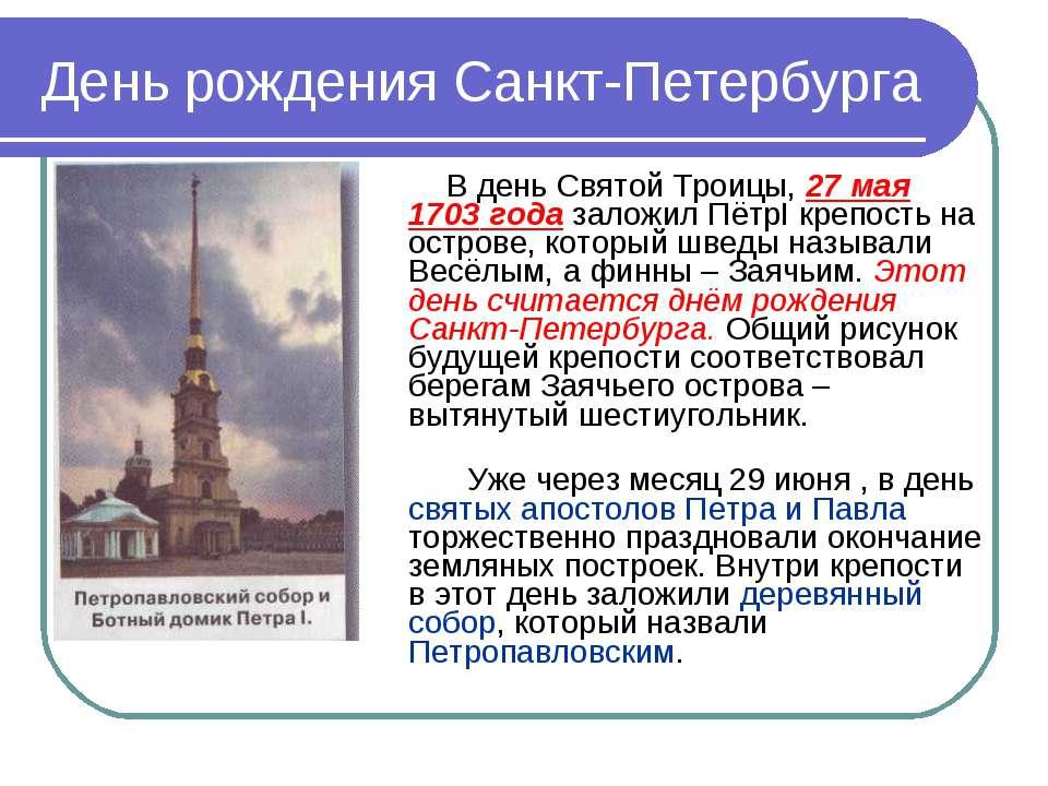 Поздравления с днем санкт-петербурга открытки
