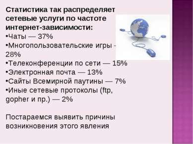 Статистика так распределяет сетевые услуги по частоте интернет-зависимости: Ч...