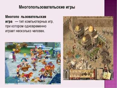 Многопо льзовательская игра — тип компьютерных игр, при котором одновременно...