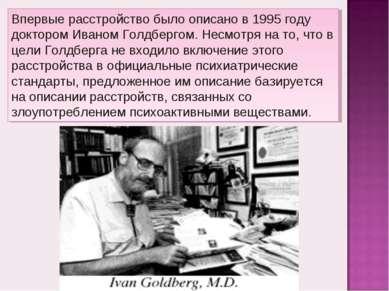 Впервые расстройство было описано в 1995 году доктором Иваном Голдбергом. Нес...