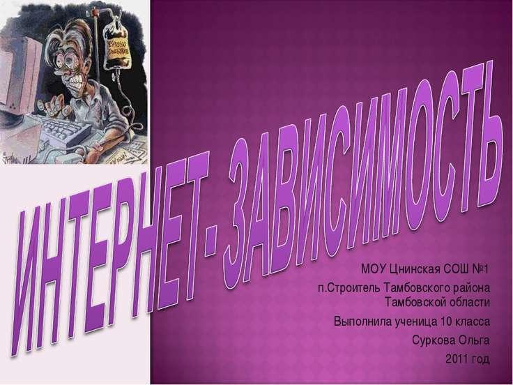 МОУ Цнинская СОШ №1 п.Строитель Тамбовского района Тамбовской области Выполни...