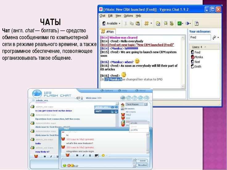 ЧАТЫ Чат (англ.chat— болтать)— средство обмена сообщениями по компьютерной...