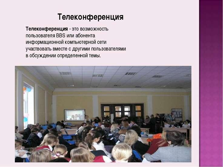 Телеконференция - это возможность пользователя ВВS или абонента информационно...