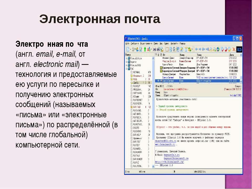 Электронная почта Электро нная по чта (англ.email, e-mail, от англ.electron...