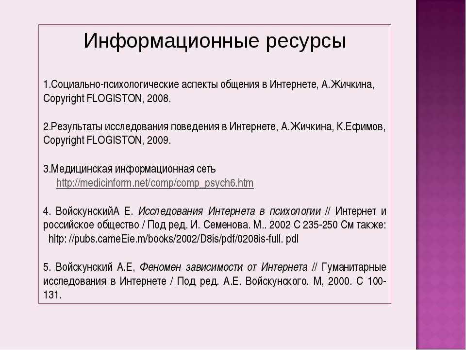 Информационные ресурсы Социально-психологические аспекты общения в Интернете,...