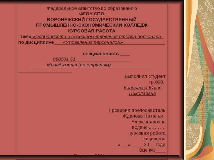 Федеральное агентство по образованию ФГОУ СПО ВОРОНЕЖСКИЙ ГОСУДАРСТВЕННЫЙ ПРО...