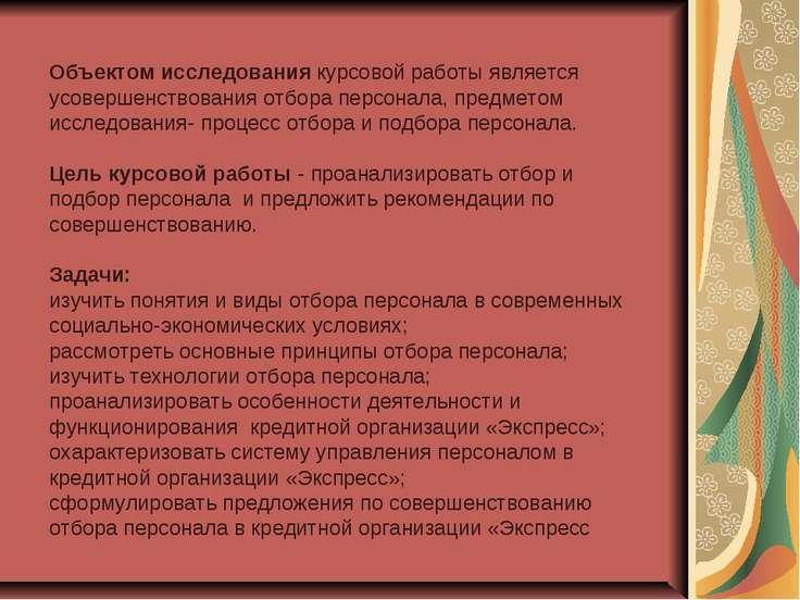 Объектом исследования курсовой работы является усовершенствования отбора перс...