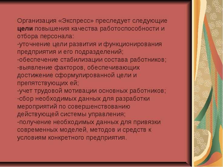 Организация «Экспресс» преследует следующие цели повышения качества работоспо...