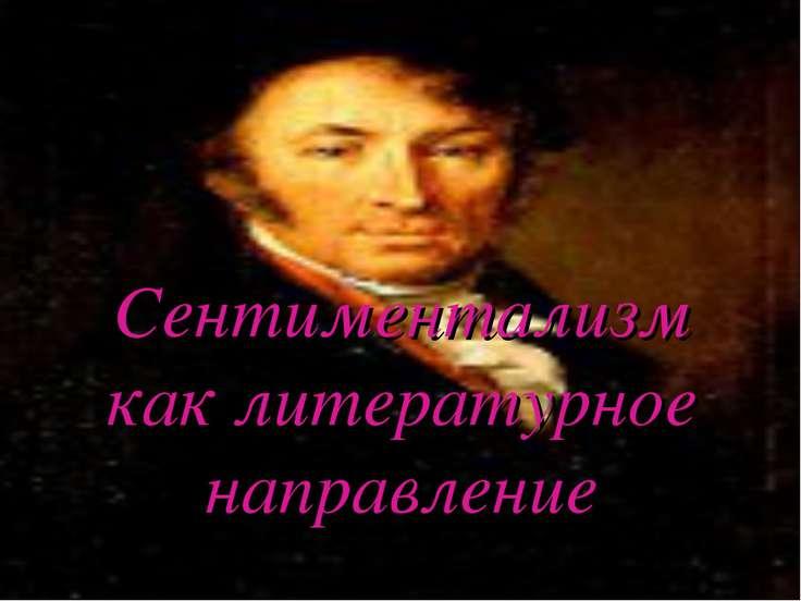 Сентиментализм как литературное направление