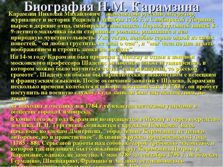 Биография Н.М. Карамзина Карамзин Николай Михайлович - знаменитый русский лит...
