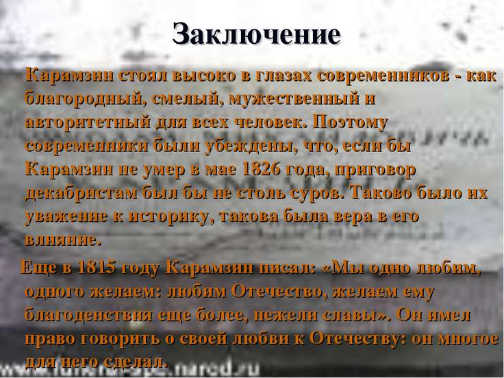 Заключение Карамзин стоял высоко в глазах современников - как благородный, см...