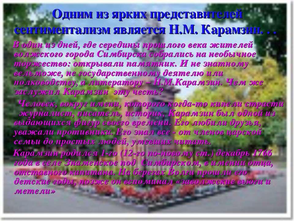 Одним из ярких представителей сентиментализм является Н.М. Карамзин. . . В од...
