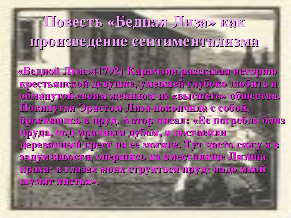 Повесть «Бедная Лиза» как произведение сентиментализма «Бедной Лизе»(1792) Ка...