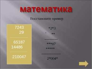 Восстановите пример *2*3 х ** ----------- ***87 ***** ---------------- 2*004*...