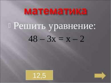 Решить уравнение: 48 – 3х = х – 2 12,5