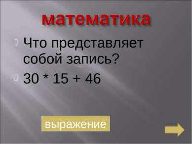 Что представляет собой запись? 30 * 15 + 46 выражение