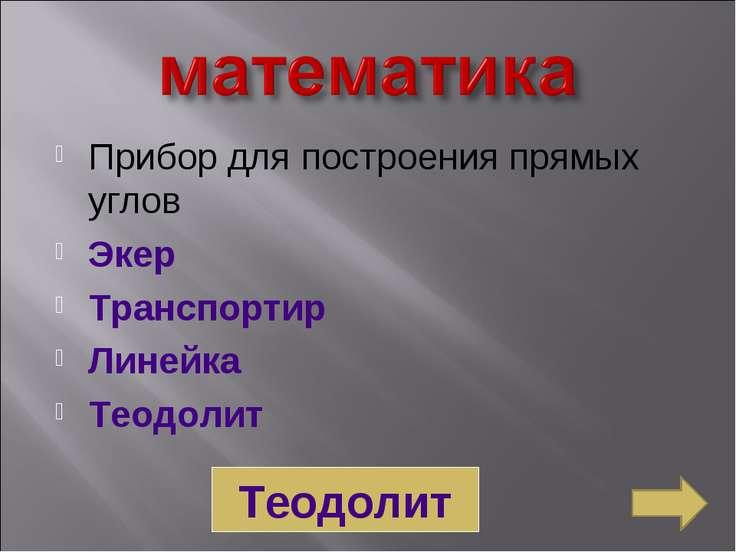 Прибор для построения прямых углов Экер Транспортир Линейка Теодолит Теодолит