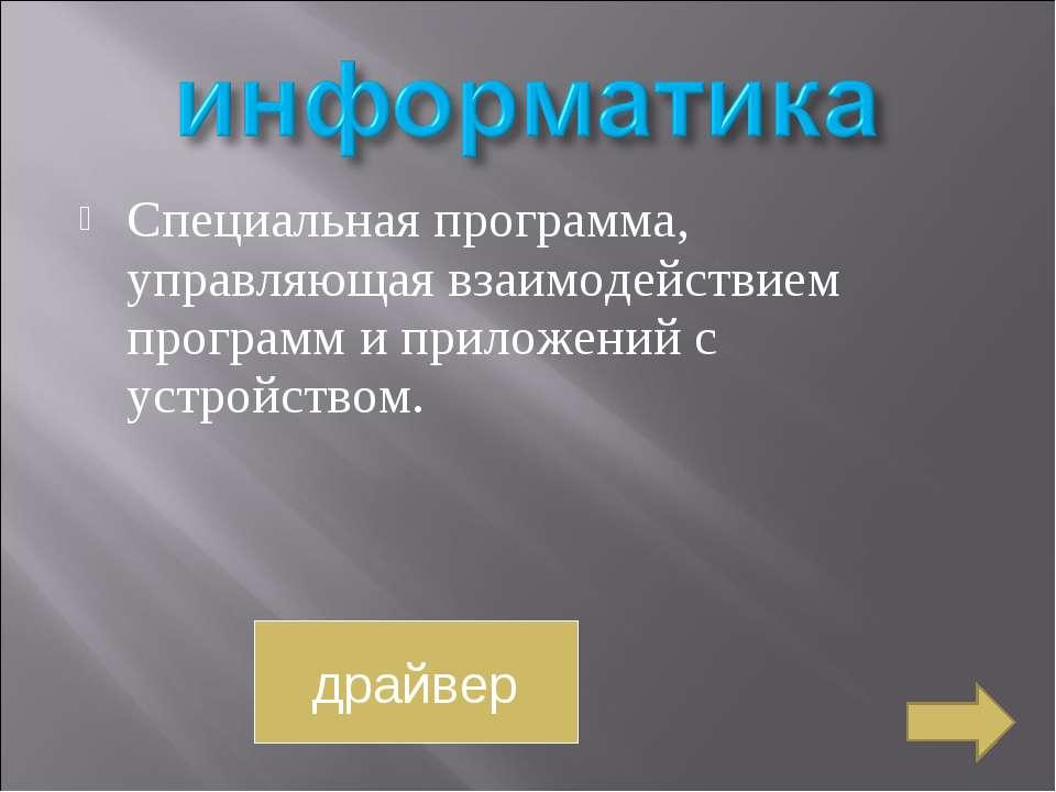 Специальная программа, управляющая взаимодействием программ и приложений с ус...