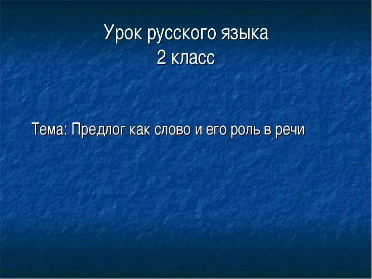 Урок русского языка 2 класс Тема: Предлог как слово и его роль в речи