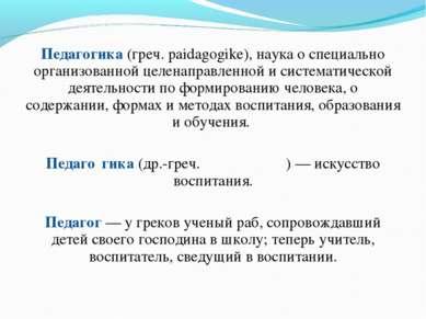 Педагогика (греч. paidagogike), наука о специально организованной целенаправл...