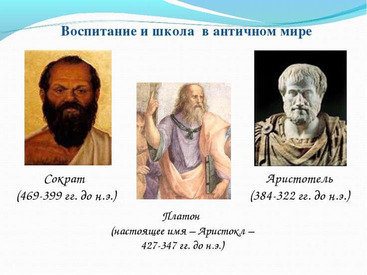 Сократ (469-399 гг. до н.э.) Аристотель (384-322 гг. до н.э.) Платон (настоящ...