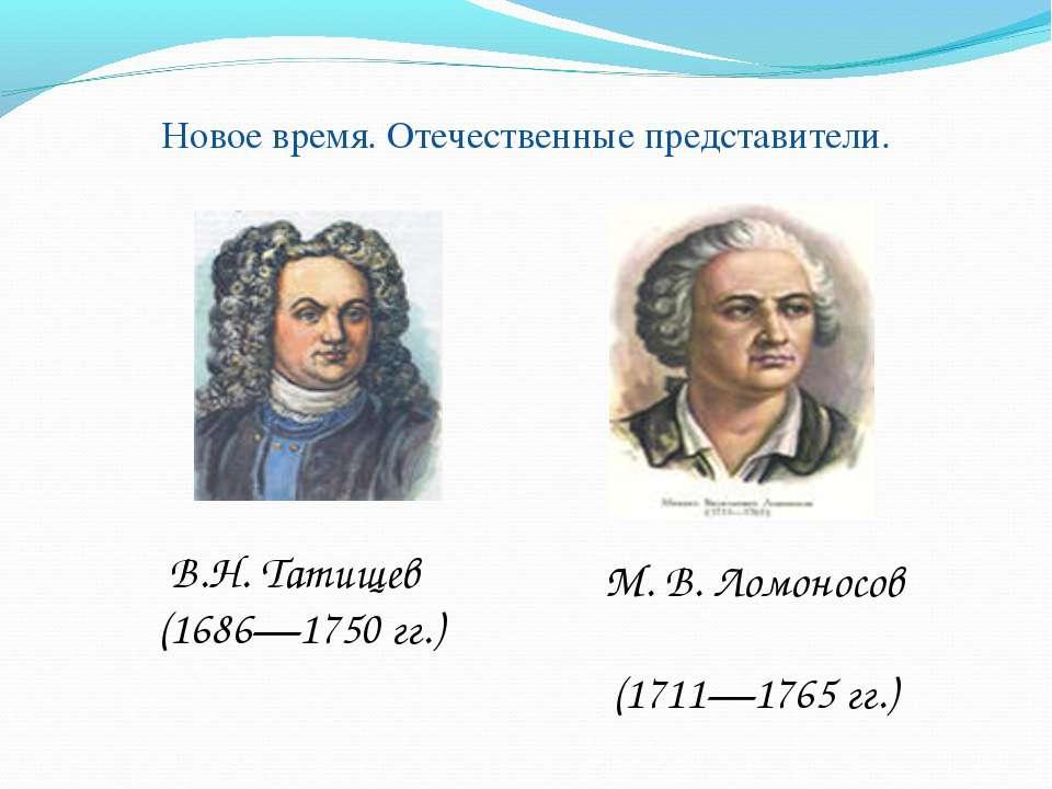 Новое время. Отечественные представители. В.Н. Татищев (1686—1750 гг.) М. В. ...