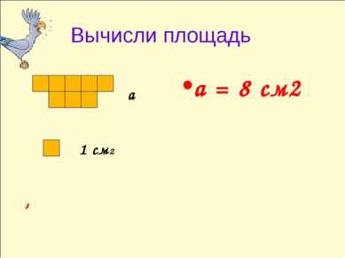 Вычисли площадь a = 8 см2 1 см2 , а