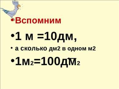 Вспомним 1 м =10дм, а сколько дм2 в одном м2 1м2=100дм2