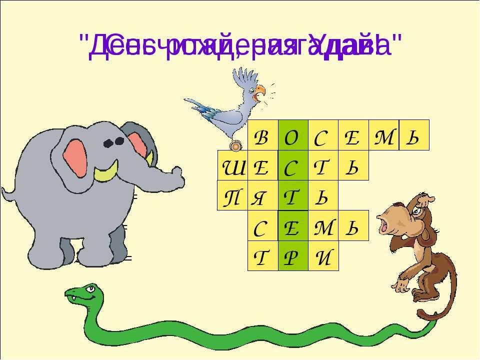 Сосчитай, разгадай! 97 - 89 = 36 : 6 = 53 - 48 = 42 : 6 = 12 : 4 = В М О С Е ...