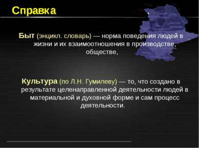 Быт (энцикл. словарь) — норма поведения людей в жизни и их взаимоотношения в ...