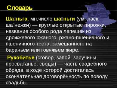 Словарь Ша ньга, мн.число ша ньги (ум. ласк. ша нежки) — круглые открытые пир...