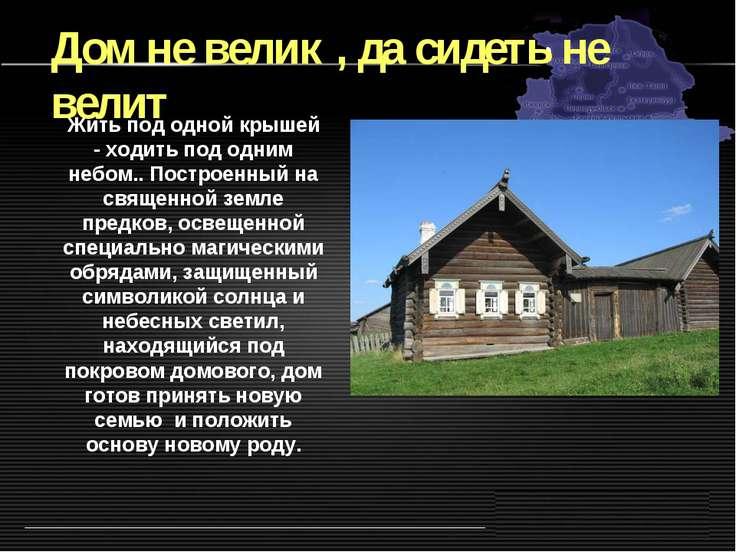 Жить под одной крышей - ходить под одним небом.. Построенный на священной зем...