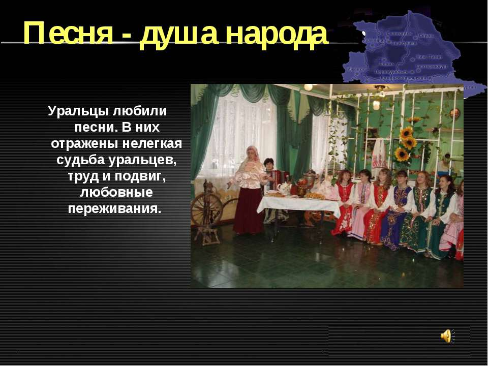 Песня - душа народа Уральцы любили песни. В них отражены нелегкая судьба урал...