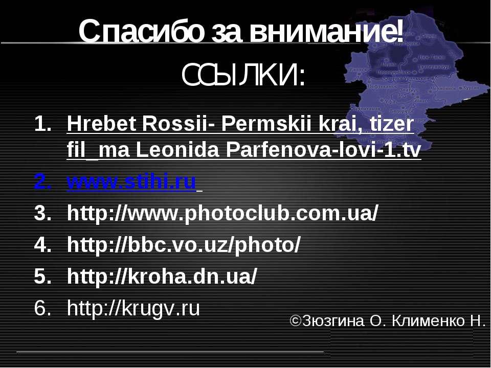 Спасибо за внимание! Hrebet Rossii- Permskii krai, tizer fil_ma Leonida Parfe...